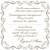 Текст приглашения на венчание