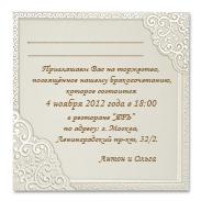 Свадебное приглашение 150135w