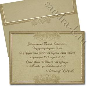 Приглашение на юбилей мужчины 150067