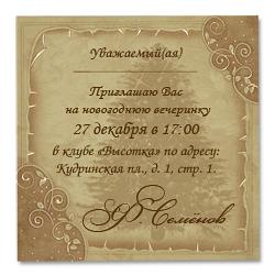 Приглашение на новогодний корпоратив 150309NE