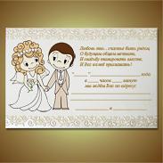 Приглашение на свадьбу love is... 150314