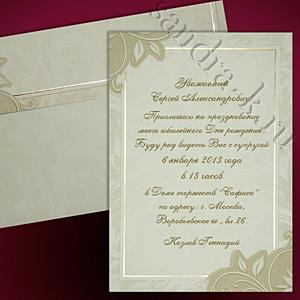 Приглашение на юбилей мужчины 172423u