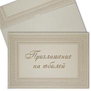 Приглашение на юбилей 172427