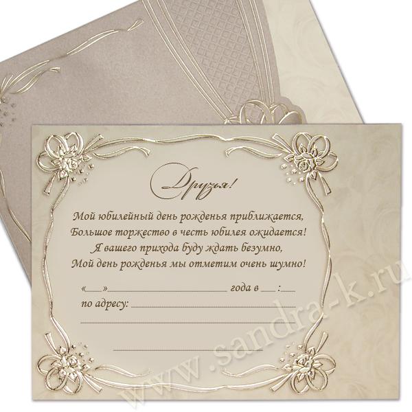 Приглашение на юбилей с конвертом 105035СU