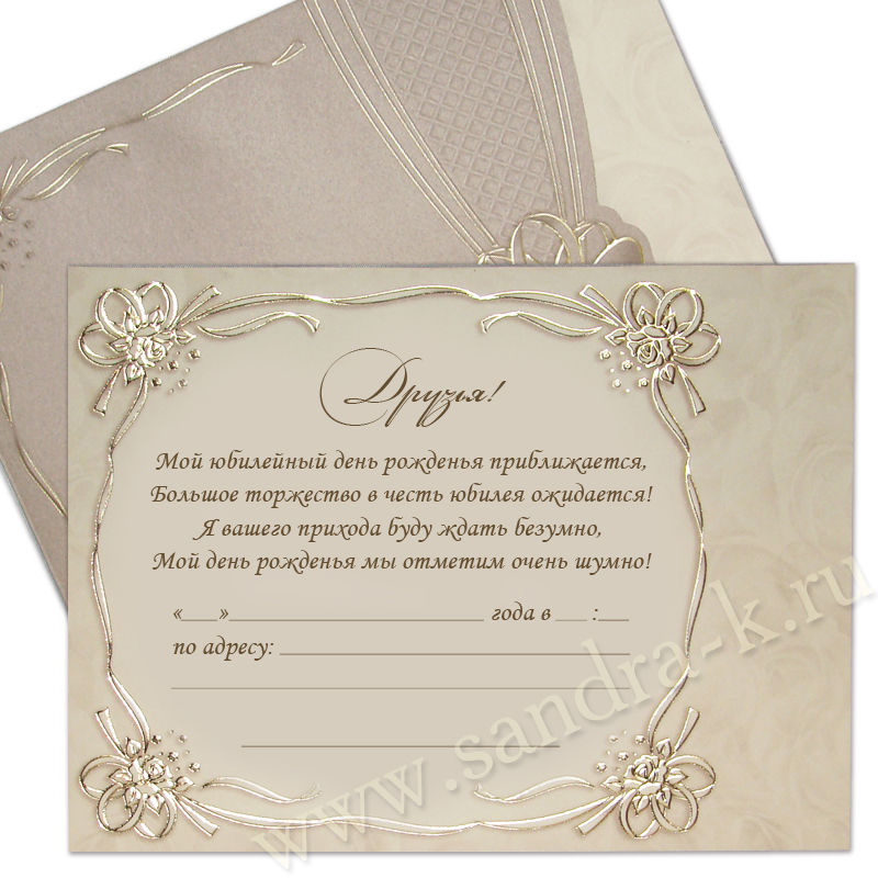днем открытка приглашение на юбилей от близнецов представляет собой выложенную