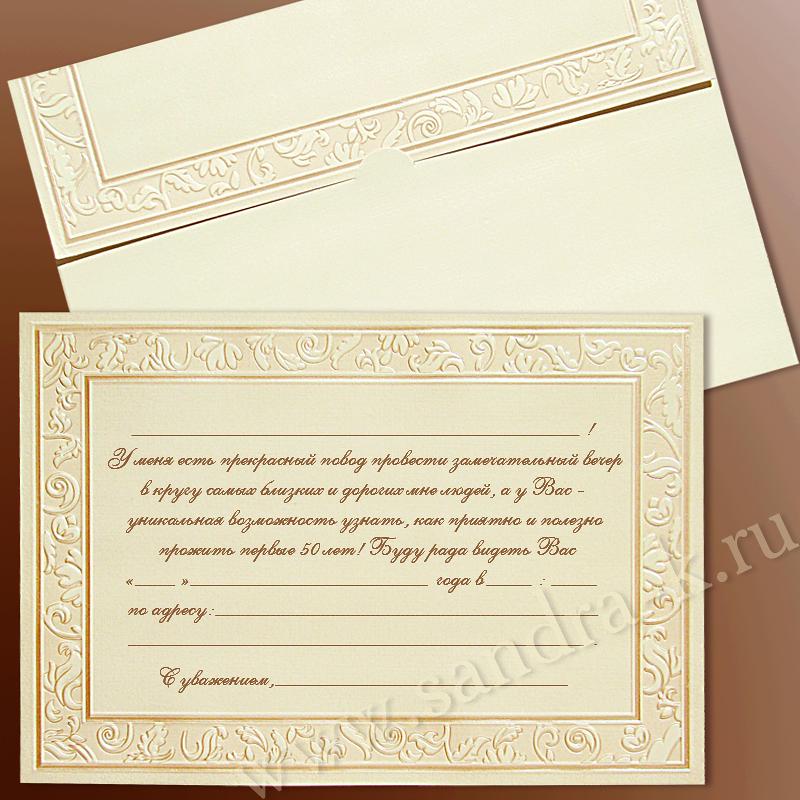 Текст пригласительной открытки на юбилей, отправить