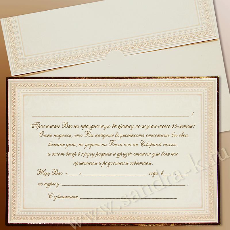 Приглашение на юбилей 55 лет 310402
