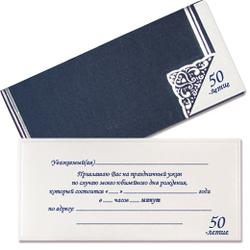 Приглашение 30902