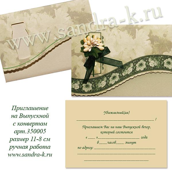 Пригласительные на Выпускной 350005v