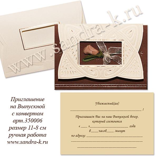 Пригласительные на Выпускной в коричнево-бежевых тонах 350006v