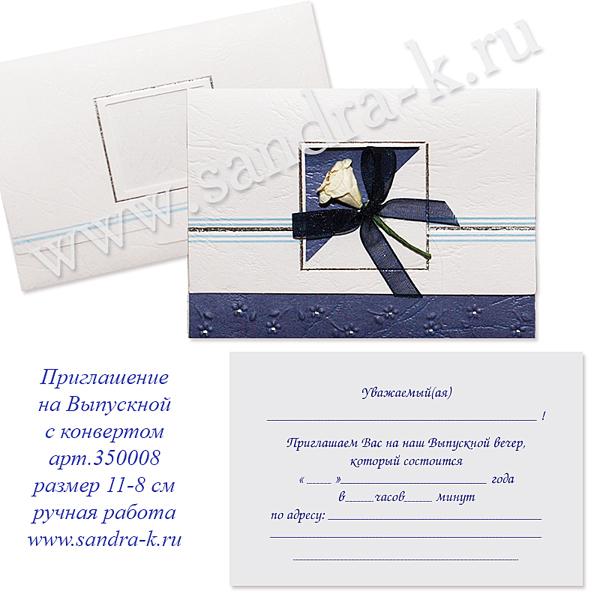 Пригласительные на Выпускной 350008v