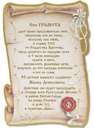 Смешных, текст для приглашения на юбилей 50 лет