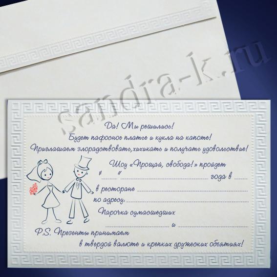 Шуточные приглашения на свадьбу, марта