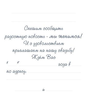 Приглашения на свадьбу текст прикольные