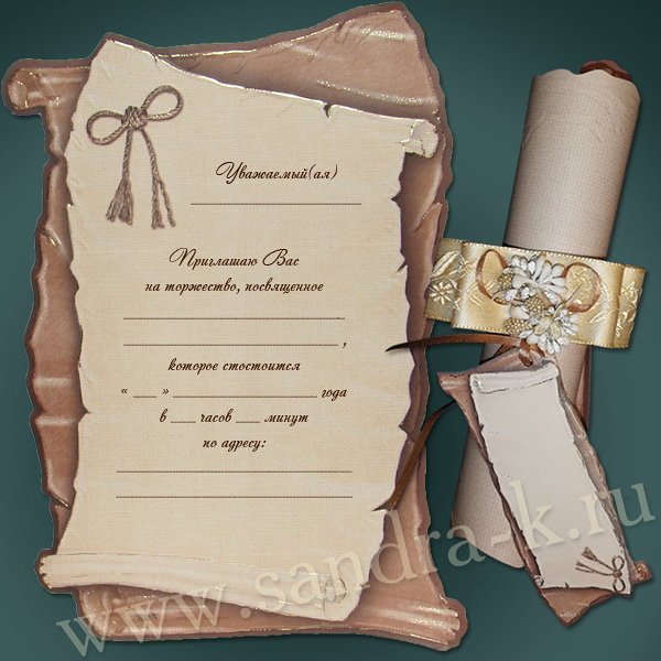 Свиток-приглашение на юбилей 119153-BS-12