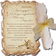 Корпоративная новогодняя открытка 140094-NE-1