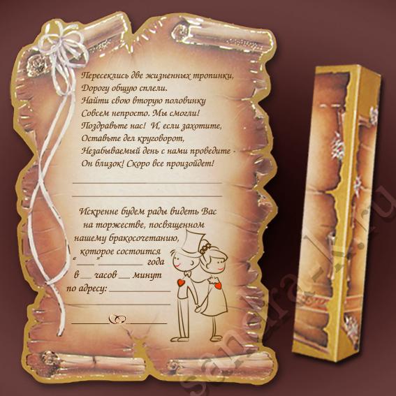 Именинами наталью, пригласительные в стихах на свадьбу