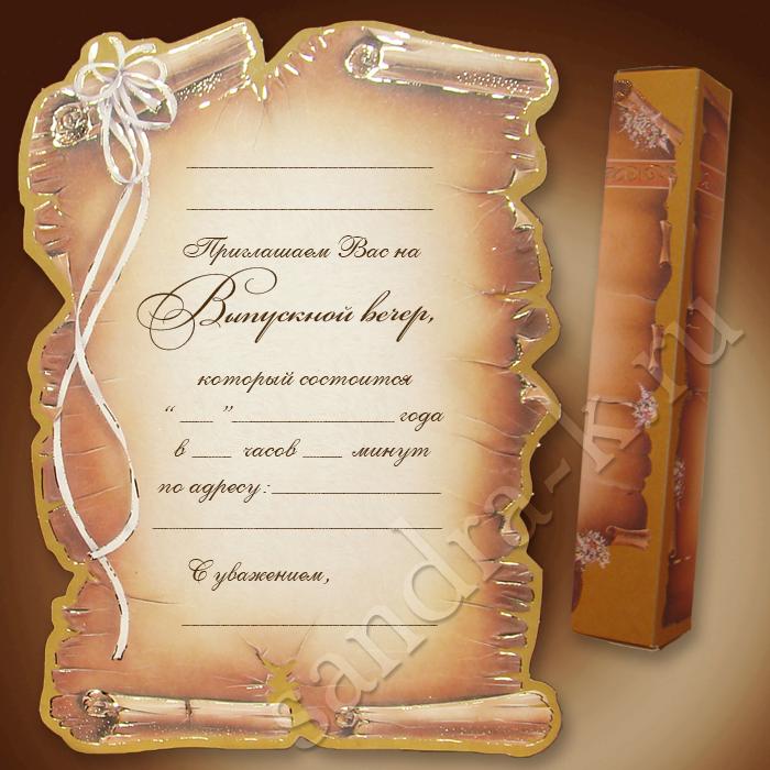 Свиток-приглашение на выпускной 119041v