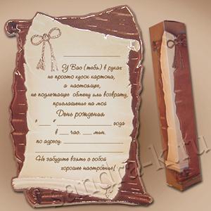 Приглашение на День рождения мальчика 119118dr