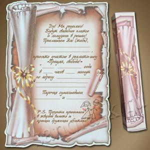 Смешное приглашение на свадьбу 119110w