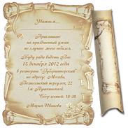 Свиток-приглашение на юбилей 150074u