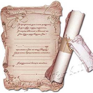 Свиток-приглашение на свадьбу 119147w