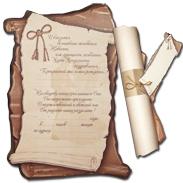 Свиток-приглашение на свадьбу 119153w