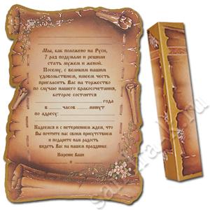 Свадебные пригласительные свитки 119039w