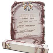 Свиток-приглашение на свадьбу 119113w