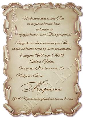 Оригинальные приглашения на день рождения текст, дня святого
